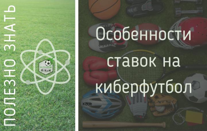 Особенности ставок на кибер футбол