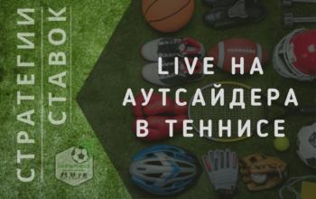 стратегии ставок live на аутсайдера в теннисе
