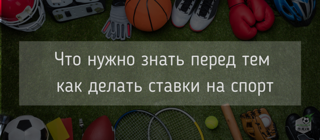 ставки на спорт что надо знать