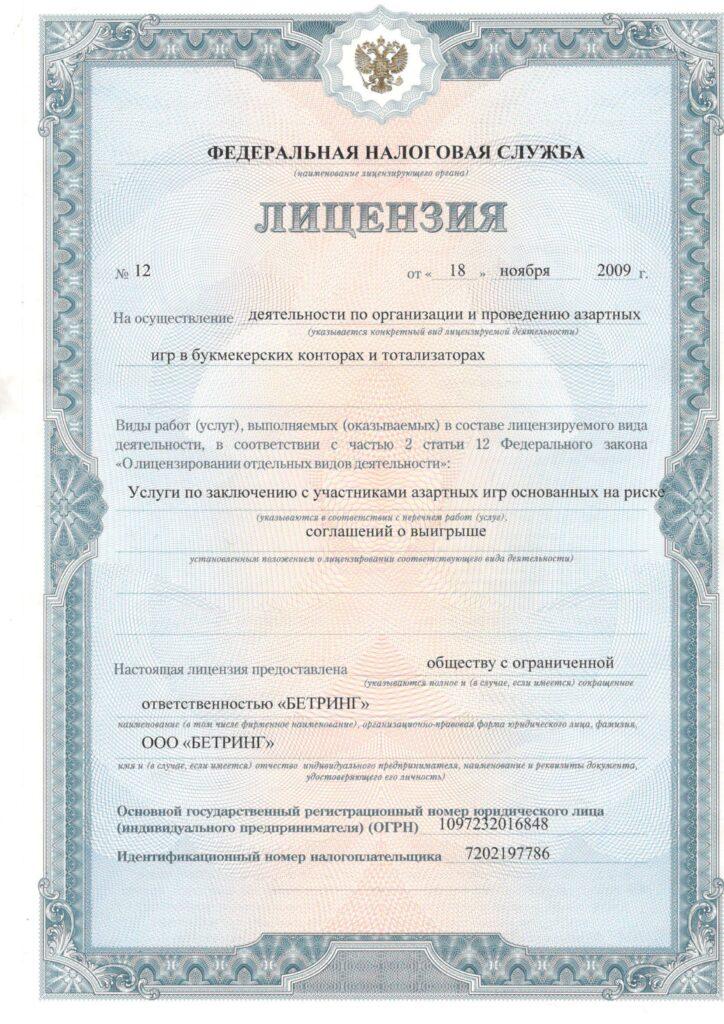 Лицензия на деятельность в РФ
