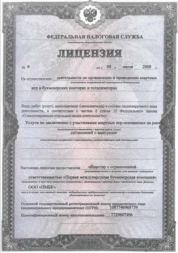 """Лицензия """"Лига ставок"""""""