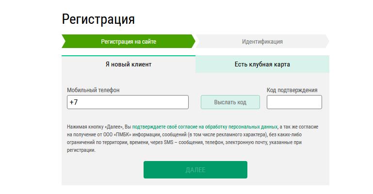 регистрация на сайте Лига ставок
