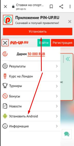 скачать приложение на android