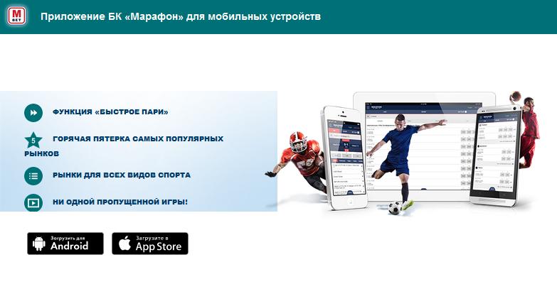 мобильные приложения Марафонбет