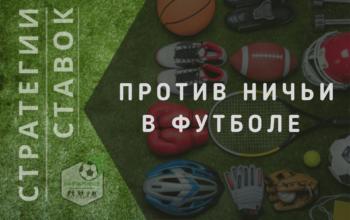 Стратегия ставок против ничьи в футболе