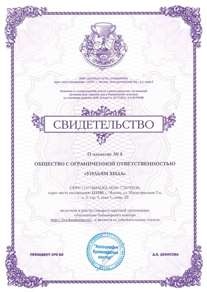 "свидетельство участника СРО ""Ассоциация БК"""