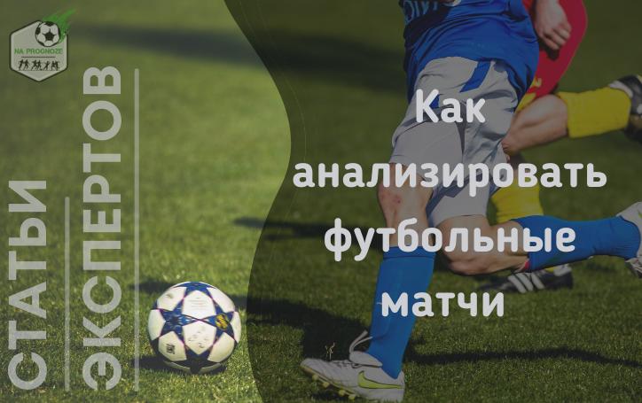 Как анализировать футбольніе матчи