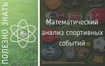 Математический анализ спортивных событий