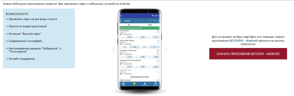 приложение под андроид