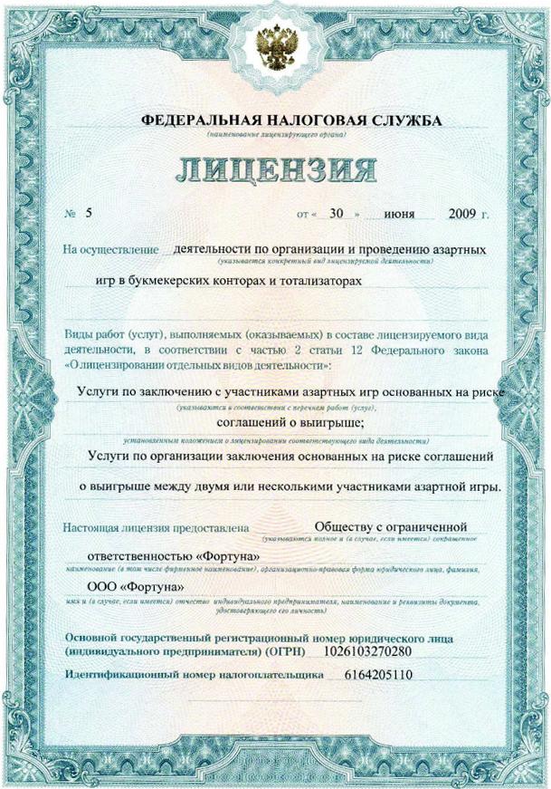 Лицензия бетсити