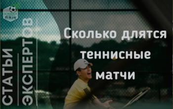 теннисній матч