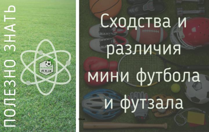 Сходства и различия мини футбола и футзала